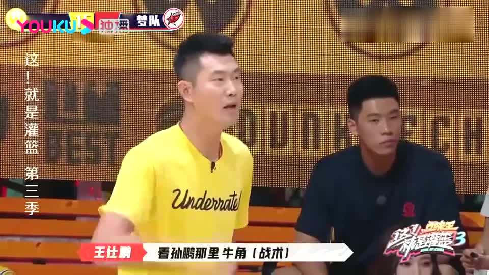 灌篮:王仕鹏战队终于释放实力,哨响球进秀翻全场,场面瞬间失控