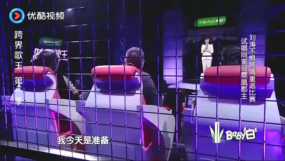 跨界歌王:刘涛再现霓凰郡主,一首《红颜旧》唱哭多少人!