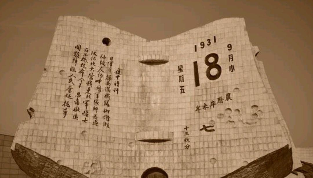 """辽宁省沈阳市""""九一八""""历史博物馆,在这里记录了抗战开始的历史"""