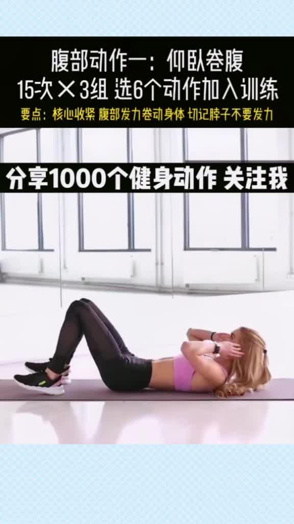仰卧卷腹,上腹部训练动作