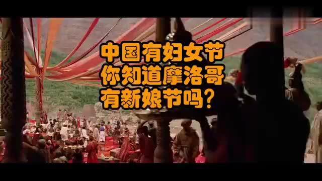 中国有妇女节,你知道摩洛哥有新娘节吗?