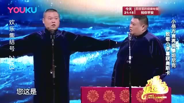 岳云鹏不愧是德云社挑大梁的,台上把孙越逗得笑场,包袱甩不完!