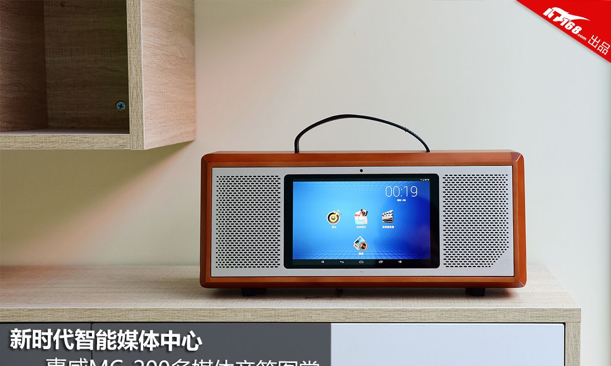 新时代智能媒体中心 惠威MC-200多媒体音箱图赏