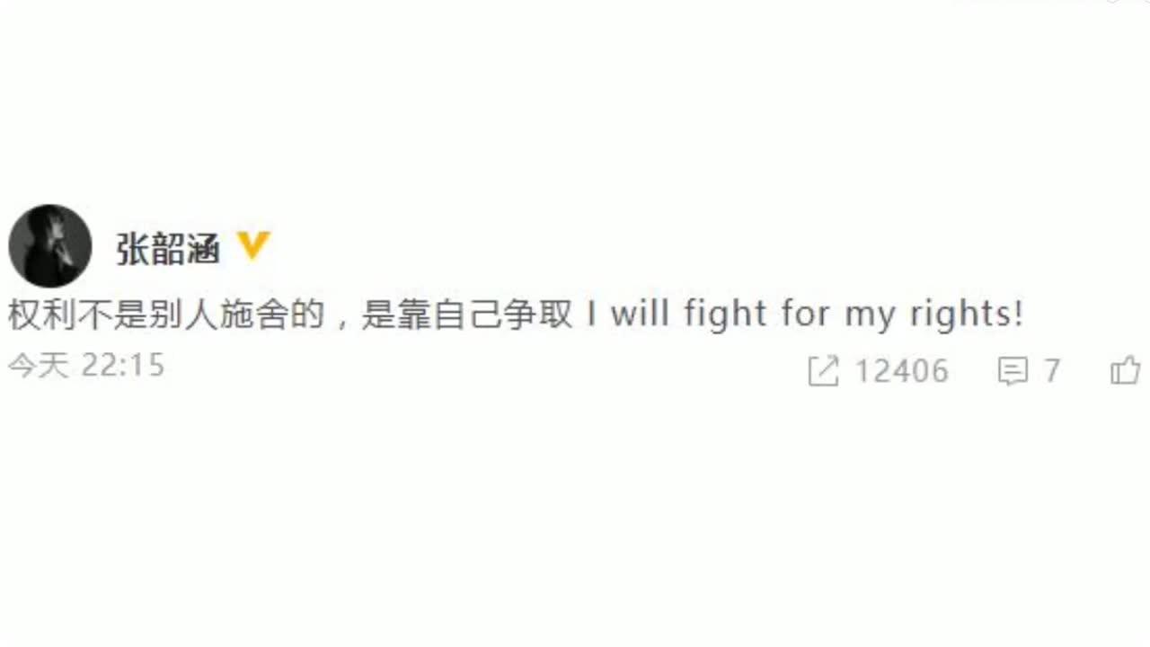 张韶涵发文回应经纪约纠纷案改判:权利是靠自己争取