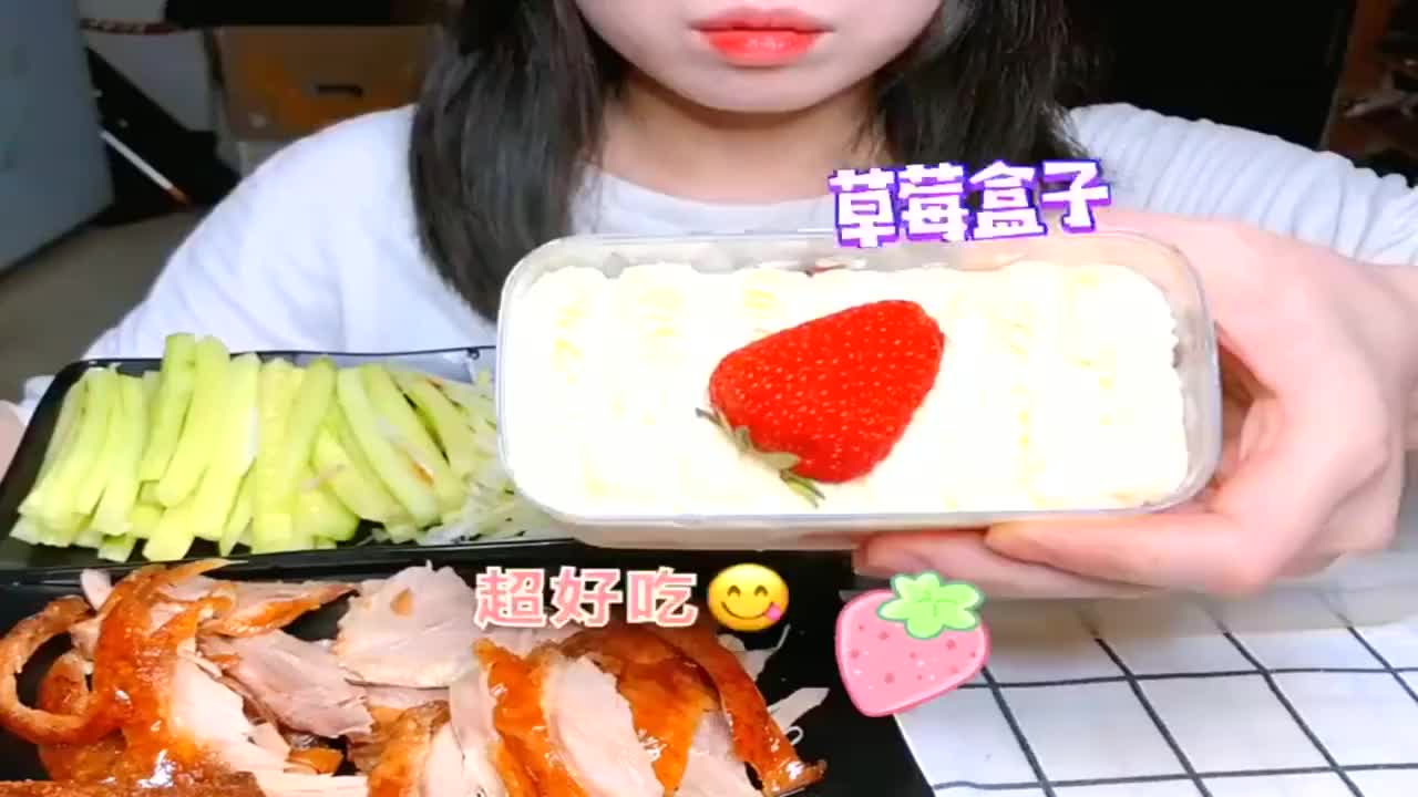 美食吃播:大胃王小姐姐吃草莓盒子和烤鸭,吃得津津有味!