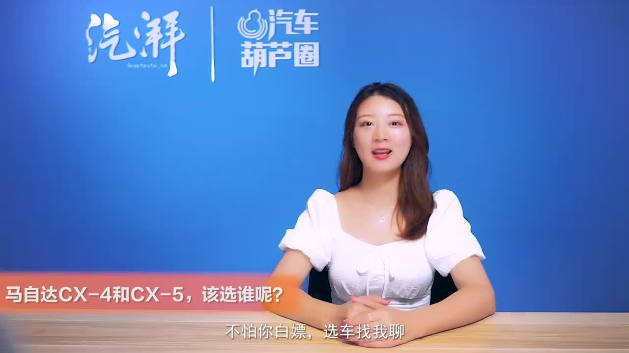 """视频:全球车爆锤特供车?""""两马""""互撕!CX-5:我凶起来连自己人都打"""