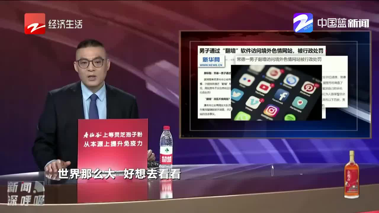 湖南一男子通过翻墙软件访问境外色情网站被处罚
