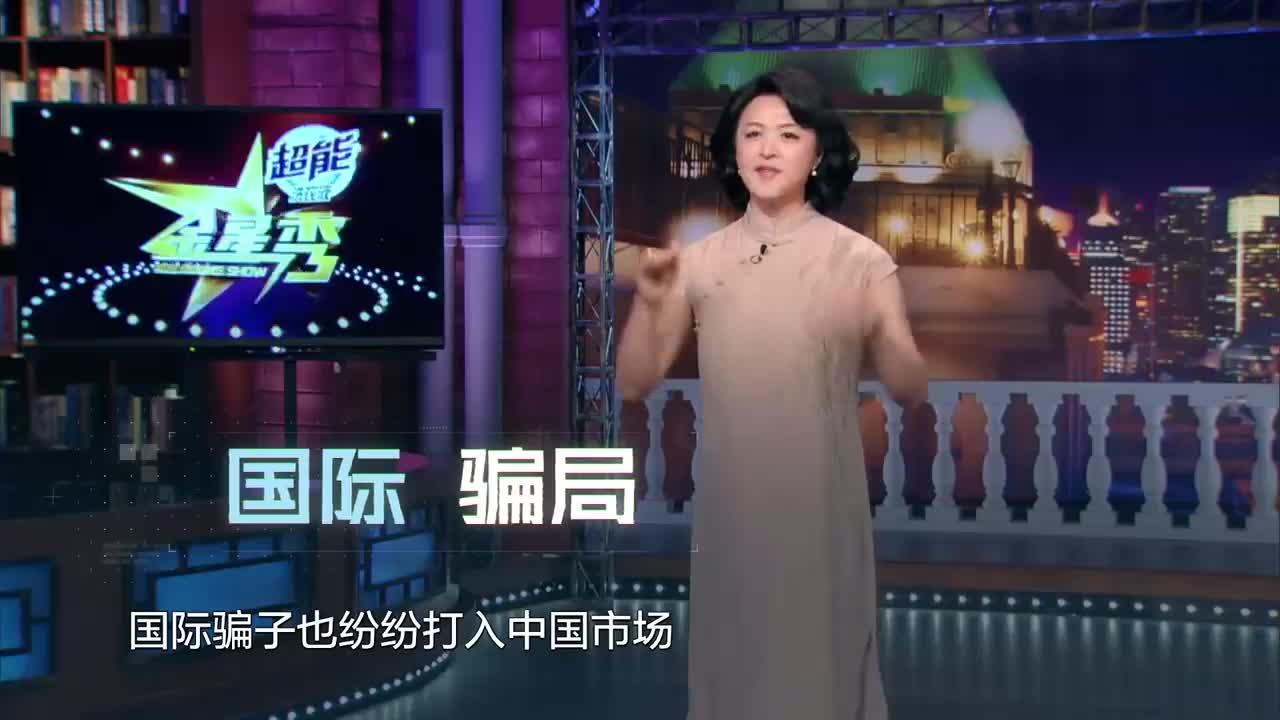 """金星说骗局,江苏61岁阿姨心怀爱情梦,遭""""国际网骗""""170万元"""