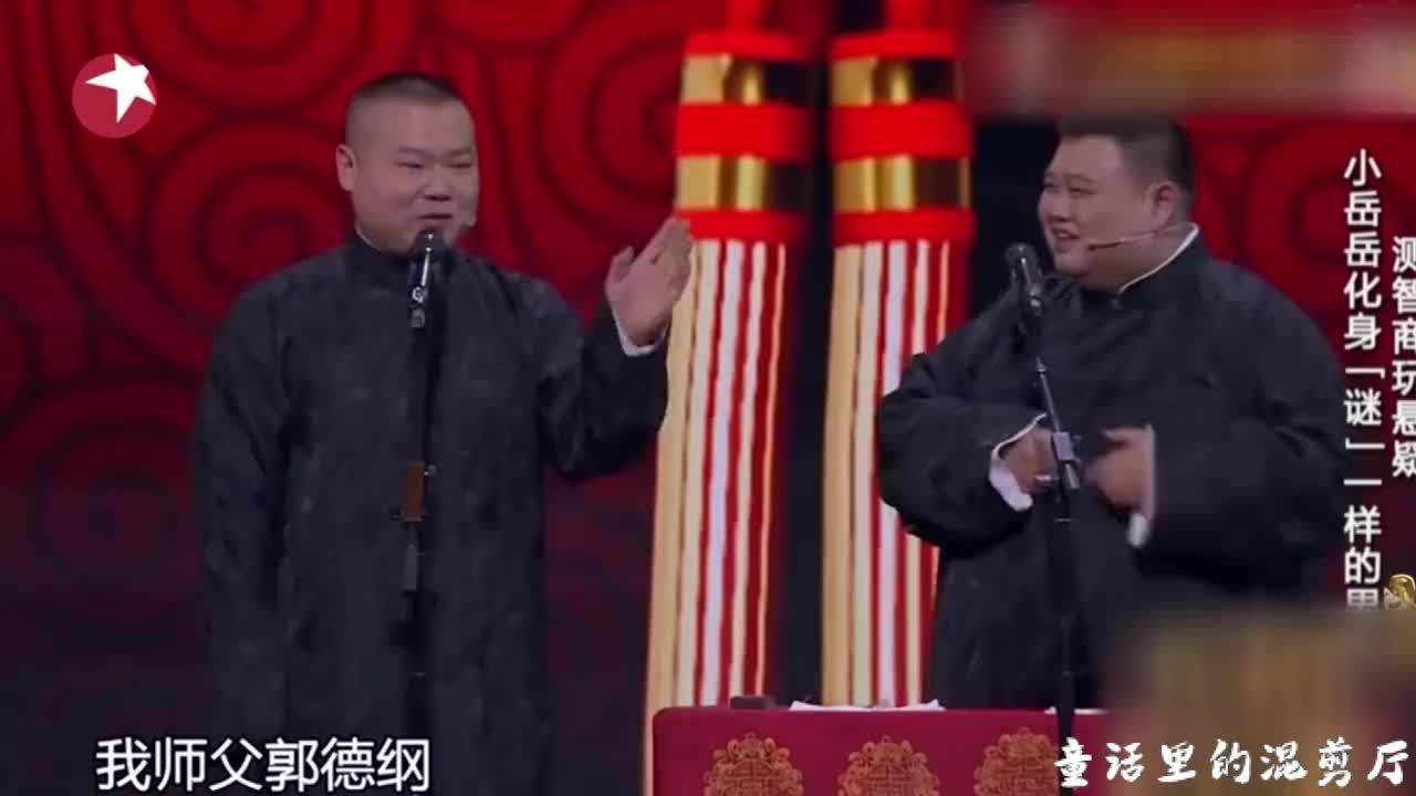 岳云鹏调侃各大明星,真不愧是老郭的徒弟,火力全开调侃吴京!