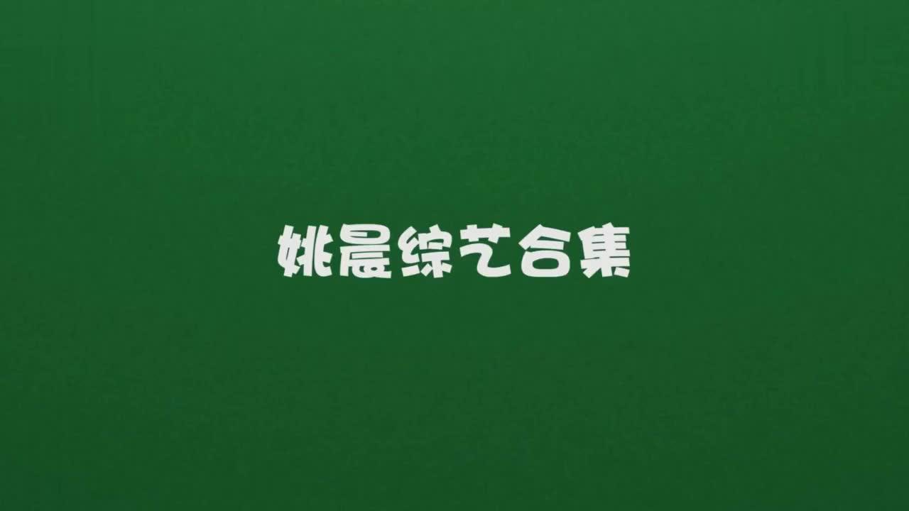 姚晨综艺名场面,离婚,整容,大展歌喉,这还是郭芙蓉吗?