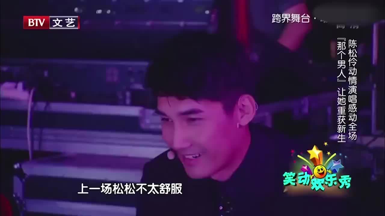 陈松伶跨界演唱感动全场,张铎惊喜现身送惊喜,两人也太甜蜜了!