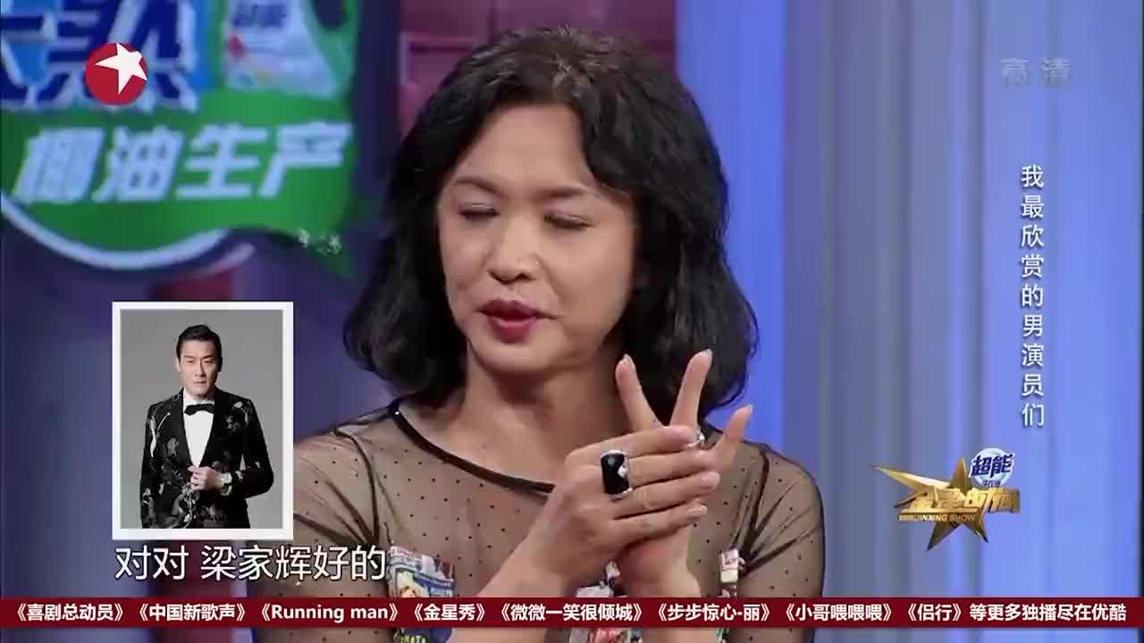 金星秀:刘嘉玲坦言很喜欢张国荣,和他演对手戏,非常享受
