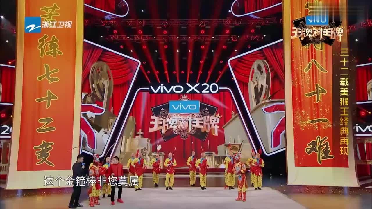 六小龄童上台再演美猴王,经典动作重现,现场明星全部起立致敬!