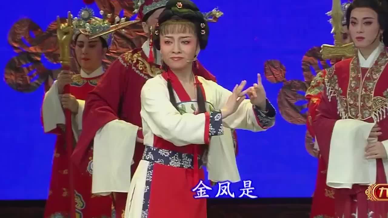 越剧《新龙凤锁》选段,三个字的情意重千斤,公主抱太甜了!