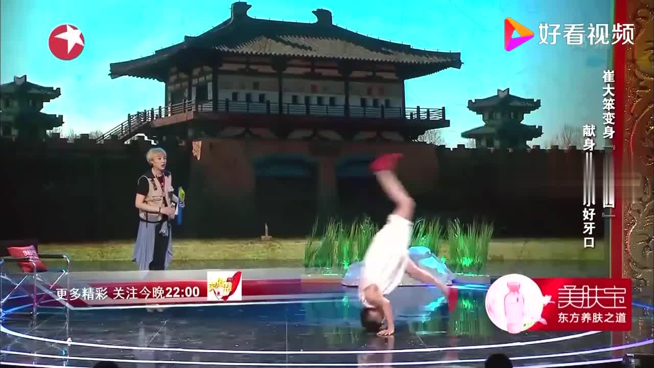 """笑傲帮:崔大笨变身""""武神赵四"""",献身艺术展示好牙口,看着就疼"""