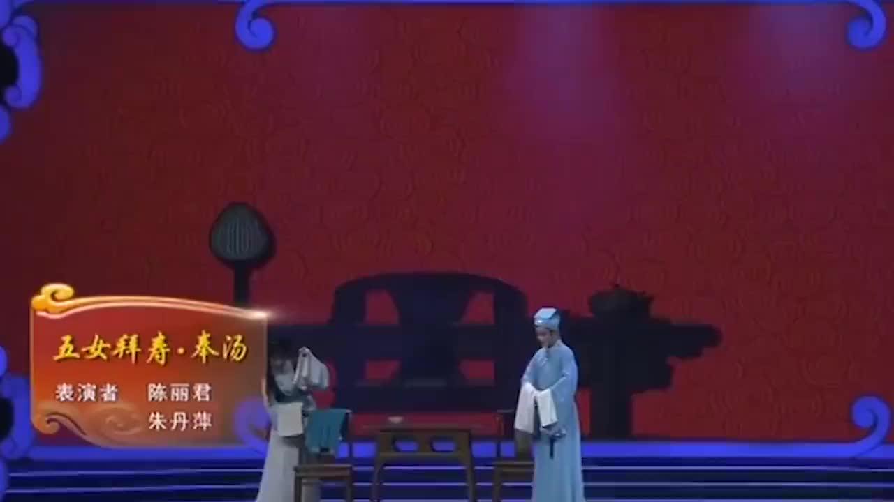 越剧《五女拜寿》精彩选段,两位美女的精彩演唱,惊艳全场!