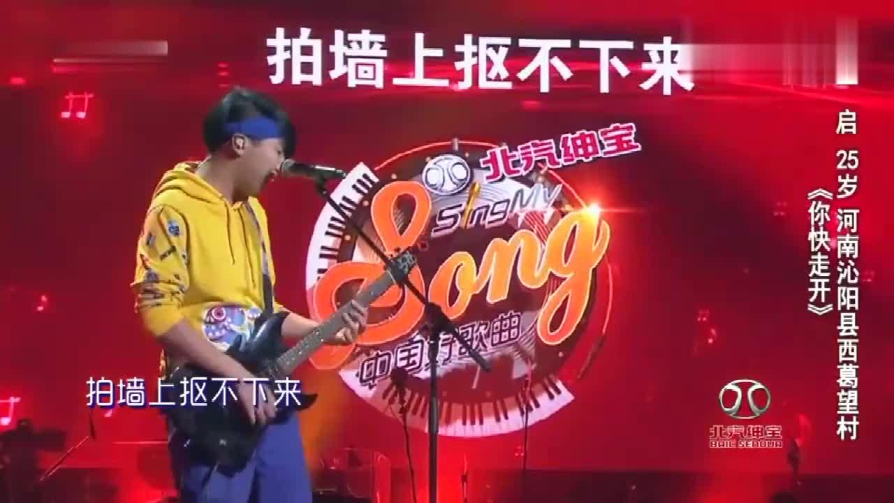 中国好歌曲:有意思的歌,你像蚊子往我身上咬,求你走开,哈哈