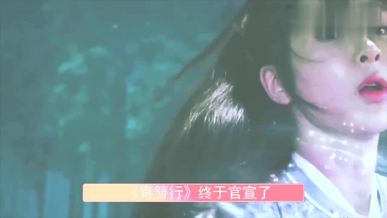电视剧《青簪行》男女主,吴亦凡深陷录音风波,杨紫同样让人担忧