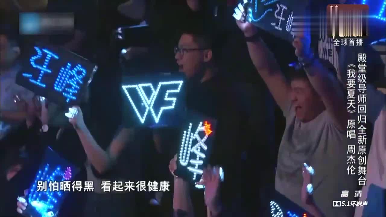 中国新歌声,四位大咖合唱周杰伦的《我要夏天》嗨翻全场