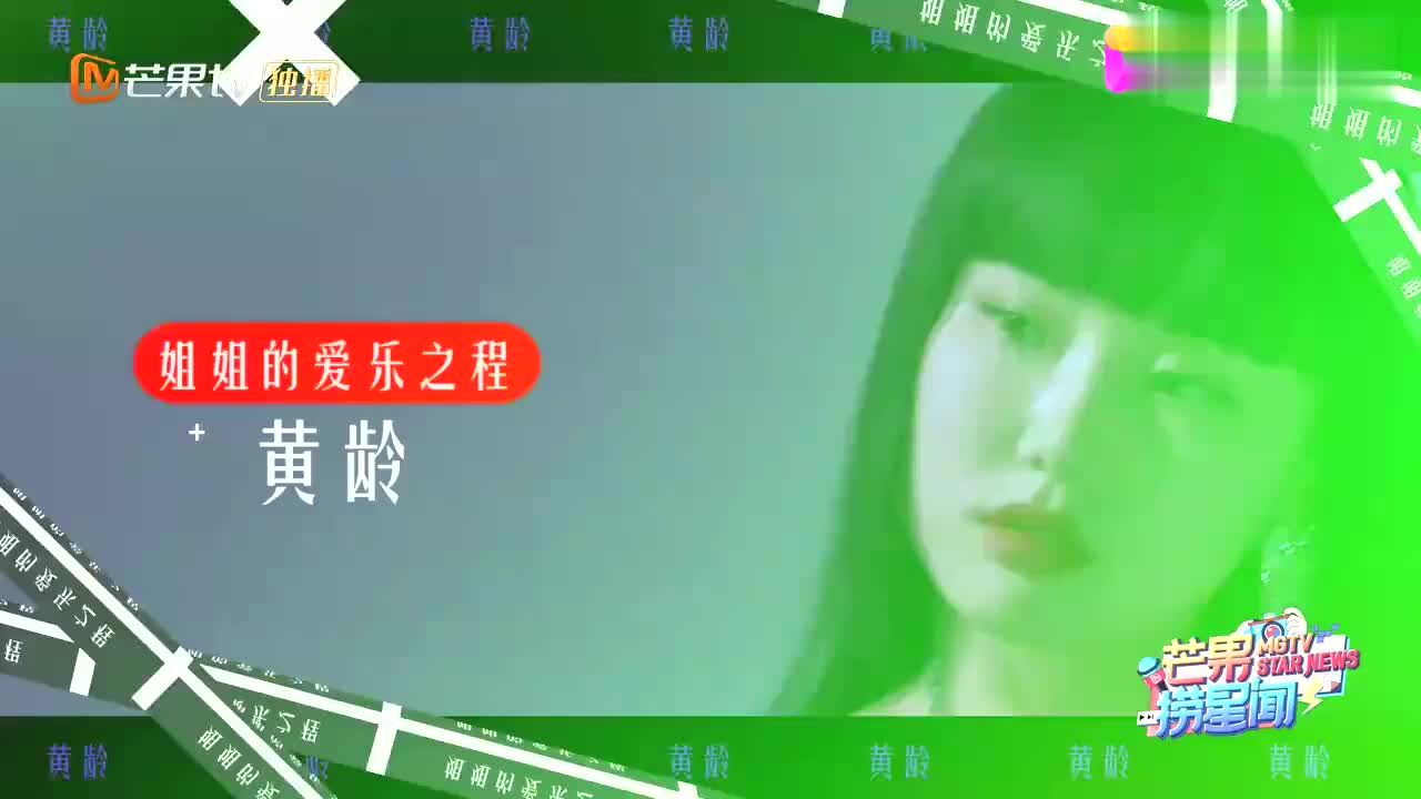 《姐姐的爱乐之程》未播花絮:黄龄大秀S曲线,眼神犀利超有料!
