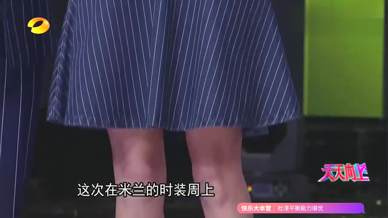 张雨绮郑容和穿情侣装,现场走秀搞怪不断,汪涵钱枫笑惨了!