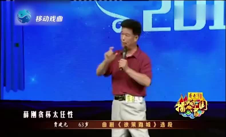 曲剧《徐策跑城》选段猛想起当年事一宗 贾建元