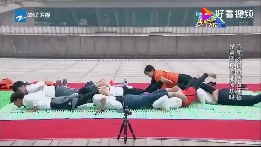 兄弟团挑战趾压板困难重重,嚎叫叫声一片,陈赫:我妈会哭的!