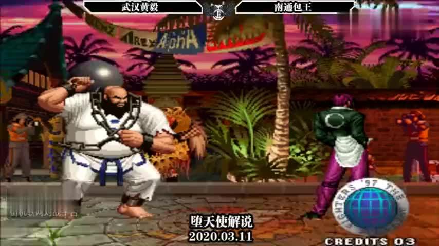拳皇97世界冠军黄毅猴子秀出极限操作地面一套连晕大猪