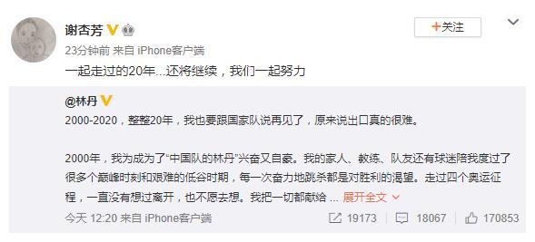谢杏芳17字回应林丹退役,李宗伟认可他最伟大,羽协主席张军发言