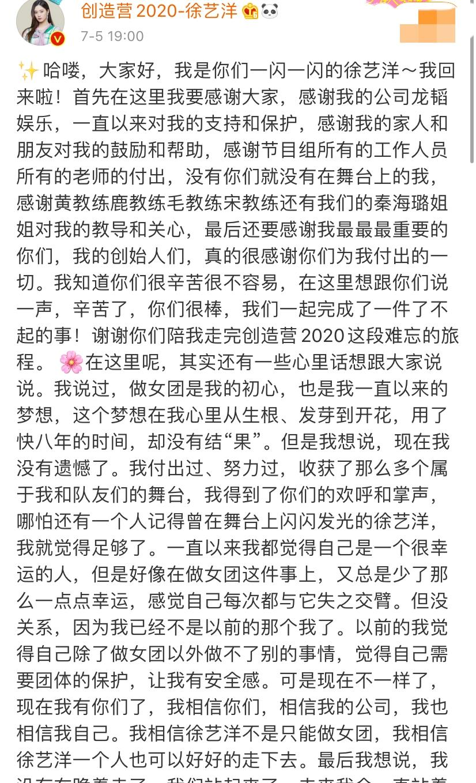 徐艺洋发长文告别创造营,黄子韬暗示她要走金子涵的路,资源不差