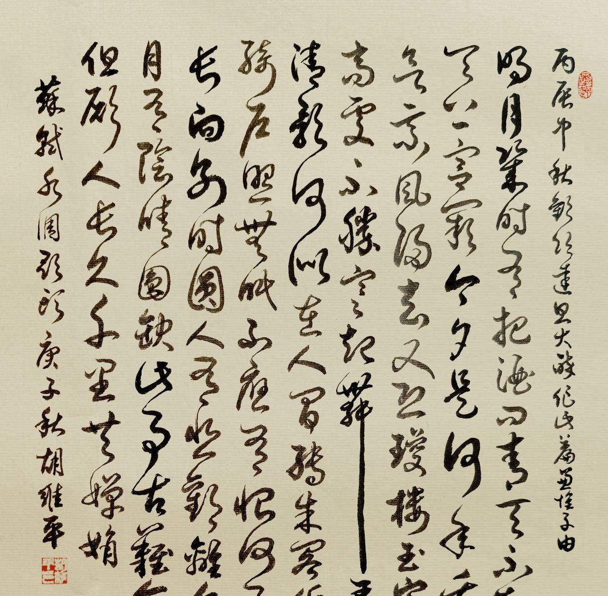 当代书法名家胡维平草书 苏轼《水调歌头·明月几时有》
