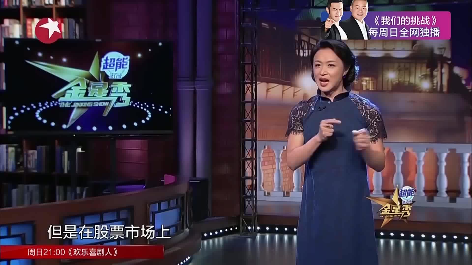 金星秀:制片方为啥要给自己买票房,左兜揣到右兜吗,金星揭秘!