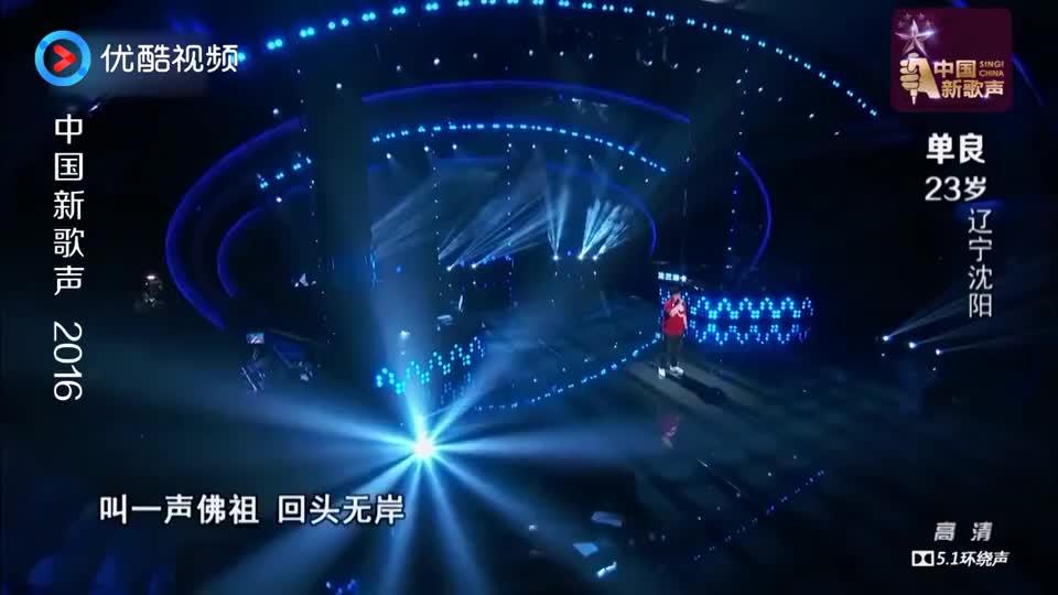 23岁小胖上《中国新歌声》,高音征服全场,周杰伦怒爆灯首冲!