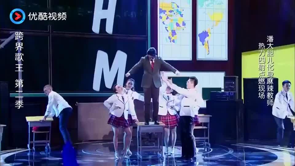 跨界歌王:潘粤明化身麻辣教师,一段太空舞点燃全场!