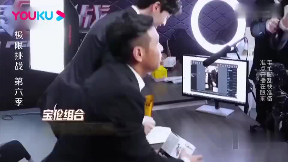 """极限挑战:""""牛奶咖啡""""升级成直播搭档,邓主播遭遇了人气滑铁卢"""