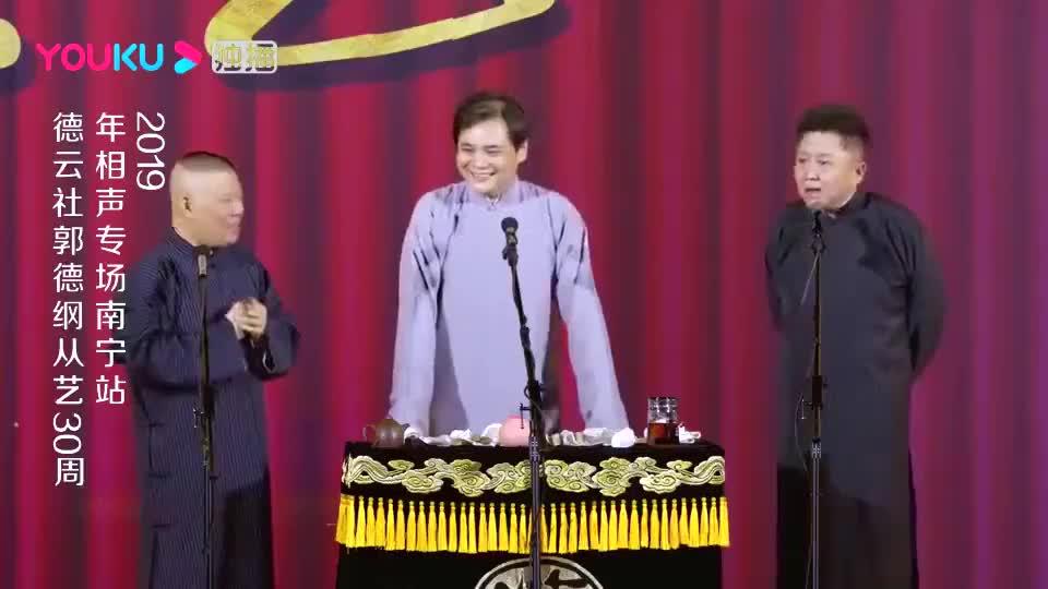 郭德纲和高峰比唱歌,于谦只用两个字形容,台下观众笑到炸锅!