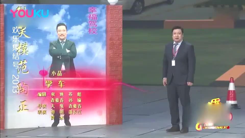 贾冰驾校当教练,潘长江蔡明来学车,这仨活宝刚见面就甩包袱!