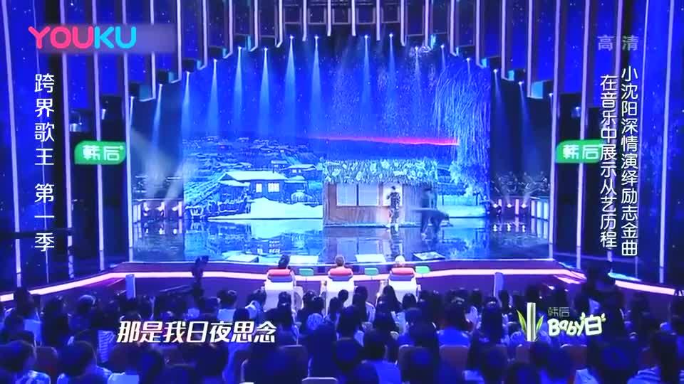 跨界歌王:小沈阳演唱经典《老男孩》,太好听了,王子文都羡慕了