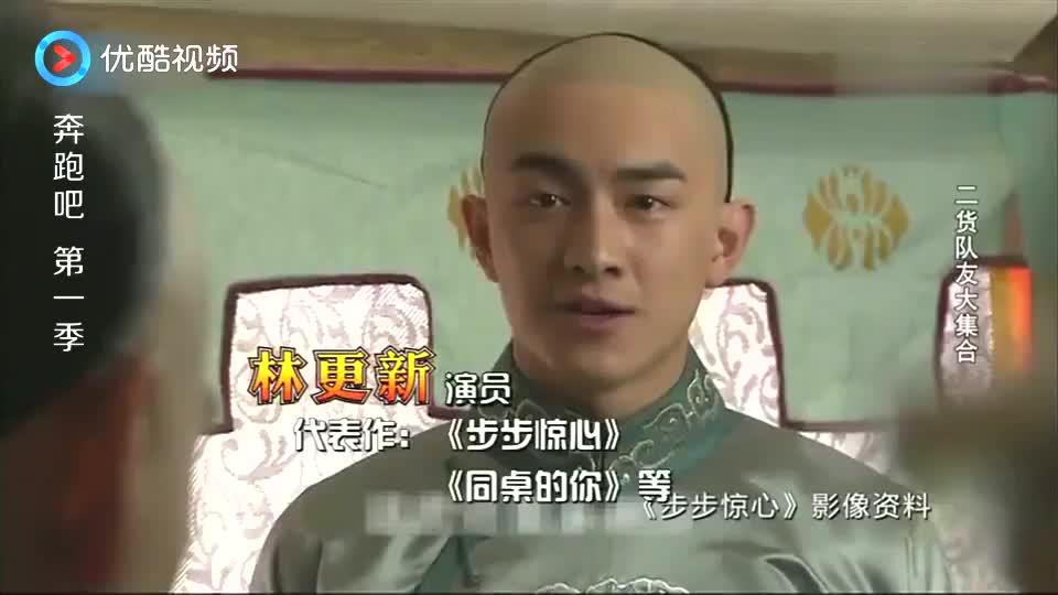 林更新王丽坤齐聚跑男,竟拥抱欧弟,林更新要吃醋了