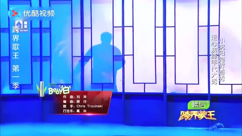 跨界歌王:小沈阳首秀,翻唱刘欢经典《情怨》,王祖蓝一脸羡慕!