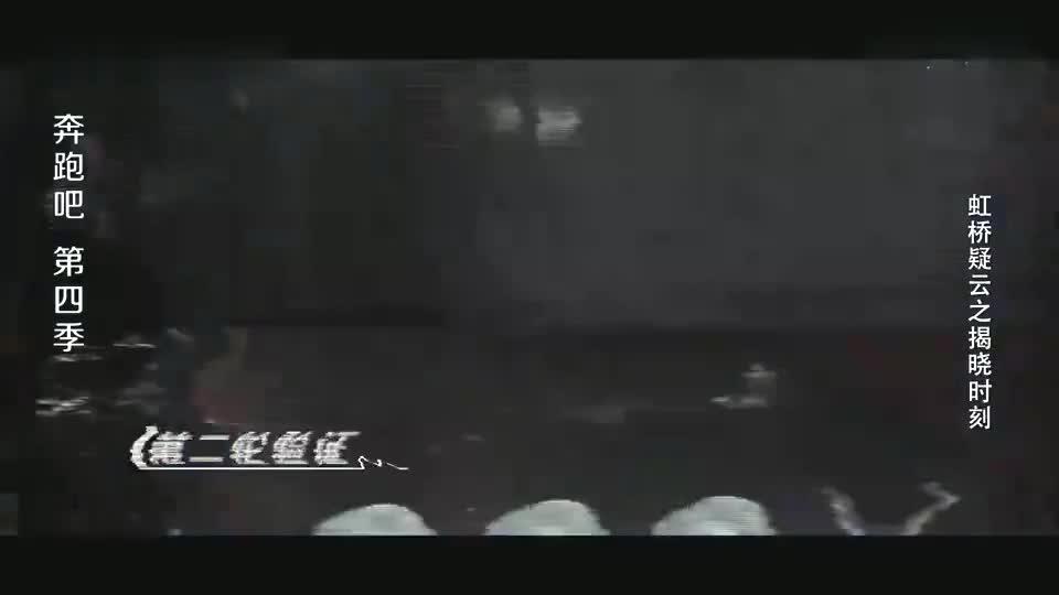 奔跑吧:身份揭晓时刻,郭麒麟开始放大招了,将军特技启用