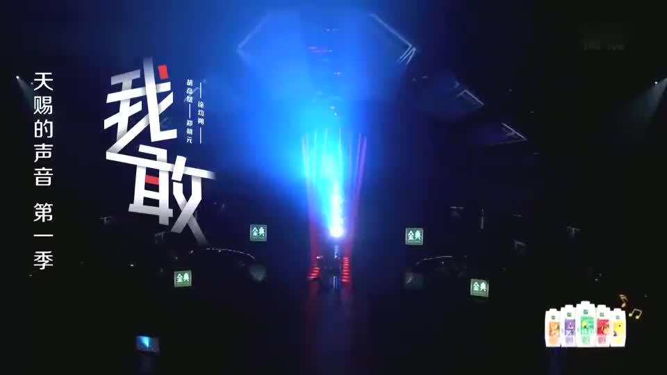 当郑棋元遇上胡彦斌,简直就是神仙打架,一首《我敢》燃爆了!