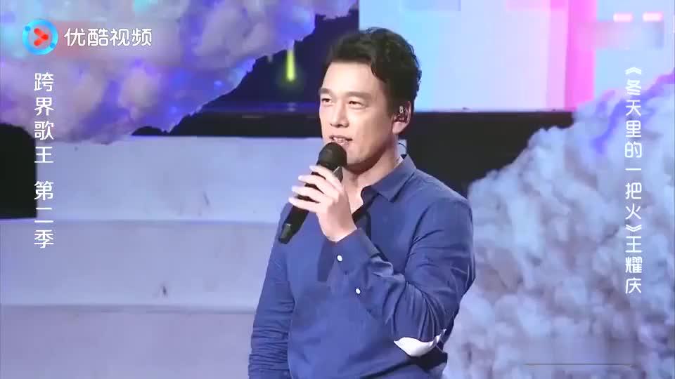 王耀庆演唱高凌风经典《冬天里的一把火》,经典动作,全场爆笑!