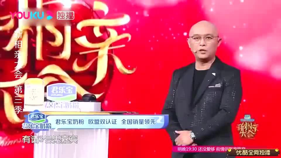 新相亲大会:节目组压轴嘉宾,长得像魏晨,一上台美女立马爆灯!