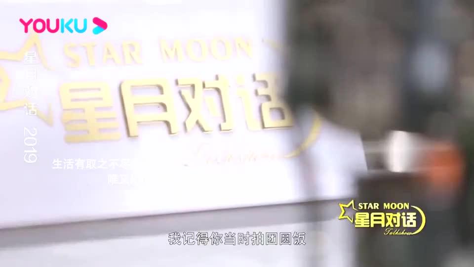 星月对话:史上最能吃的明星,李光洁一顿吃六人份火锅,太牛了!