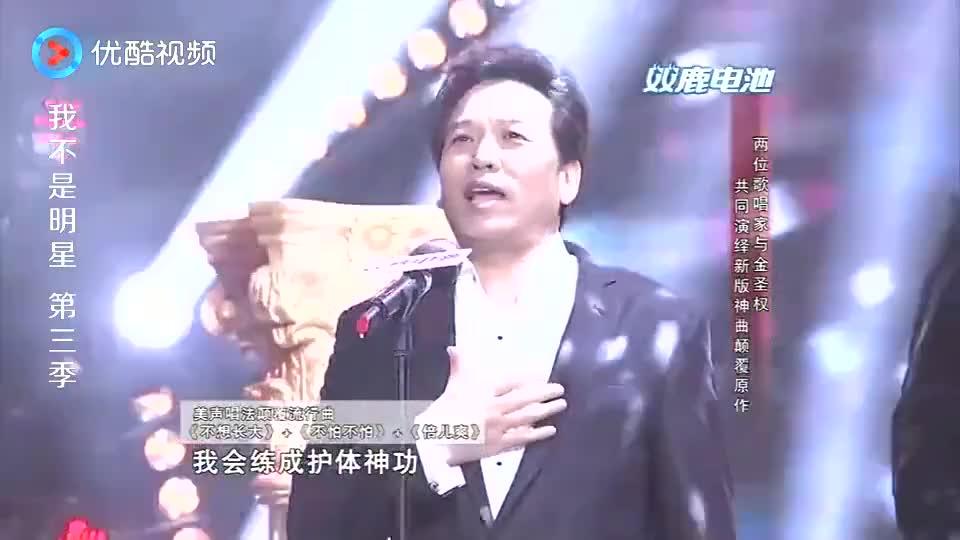 杨洪基老师联手飙歌,美声唱法颠覆流行曲,最后一首歌简直太嗨了