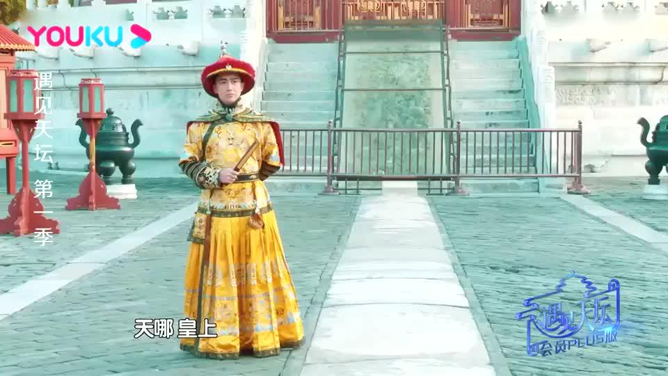 """遇见天堂:杨幂气场太强,竟敢叫板""""皇上"""",黄明昊乐坏了!"""