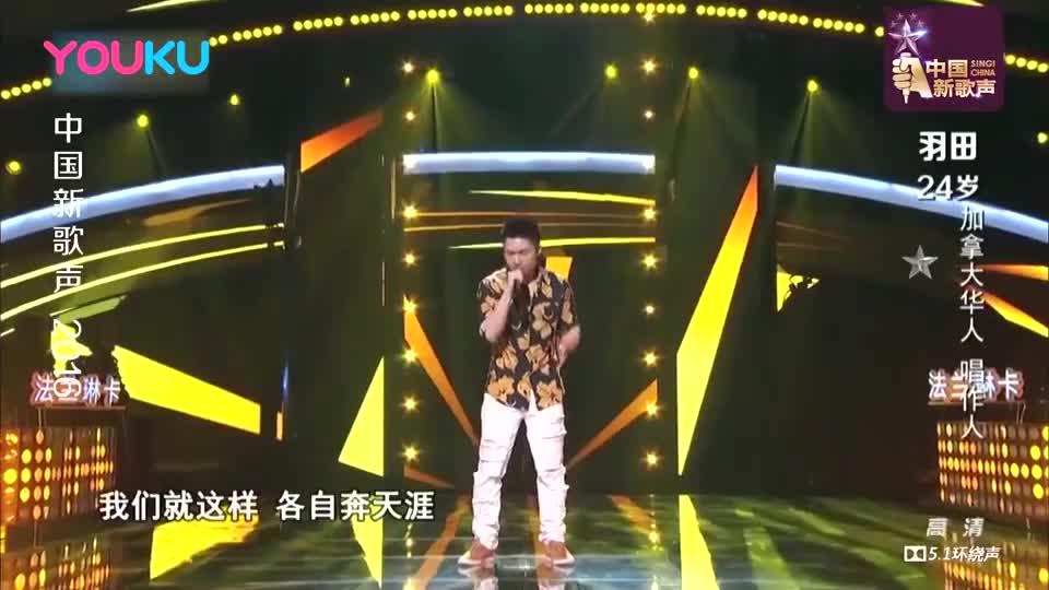 中国新歌声:他唱这首歌,汪峰那英争抢爆灯,前后只差一秒!