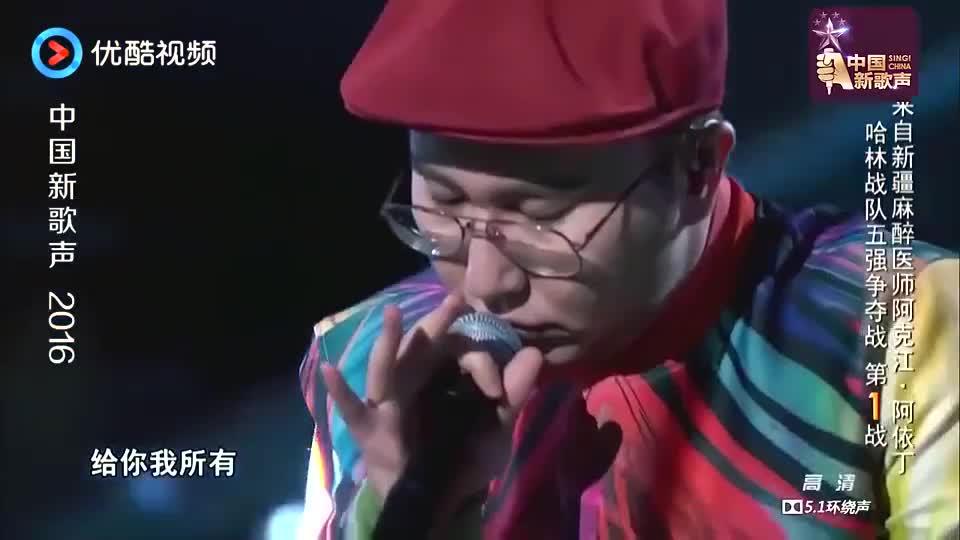 中国新歌声:25岁麻醉师改编《让我一次爱个够》,那英拍手叫好
