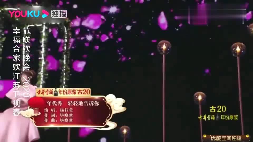 杨钰莹现场版《轻轻地告诉你》,犹如天籁,经典老歌听不够!